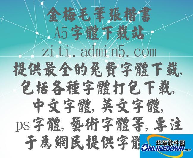 金梅毛笔张楷书 PC版