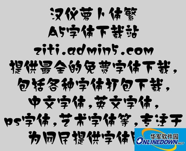 汉仪萝卜体繁 PC版