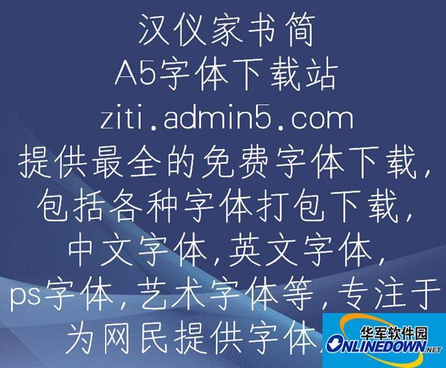 汉仪家书简 PC版
