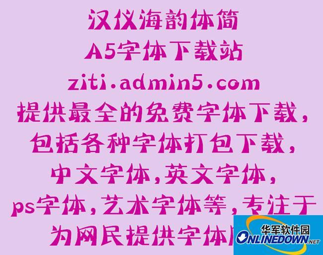 汉仪海韵体简 PC版
