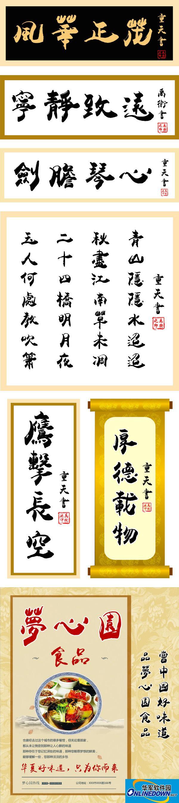 禹卫书法隶书繁体 PC版