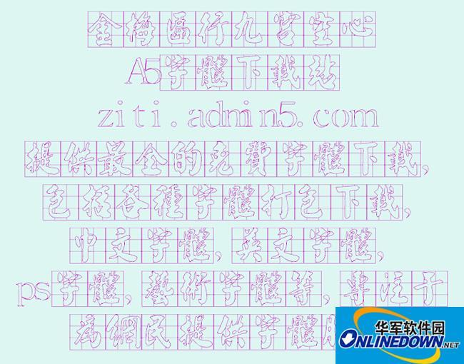 金梅匾行九宫空心 PC版