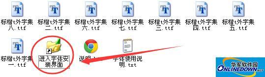标楷体外字集1-8打包 PC版