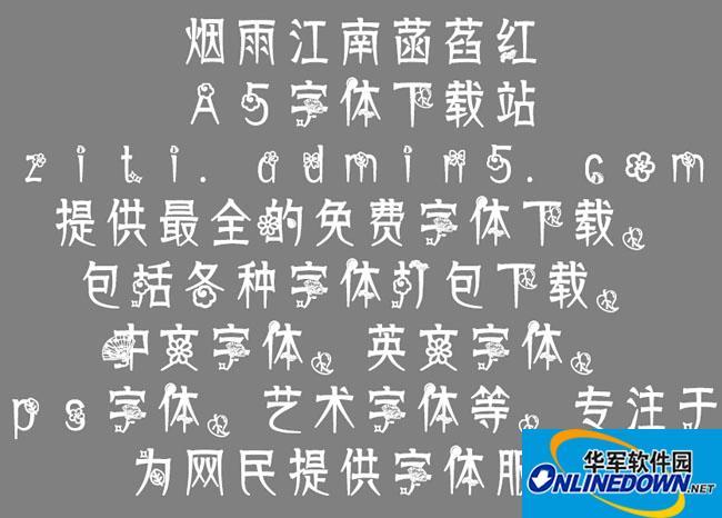 烟雨江南菡萏红 PC版