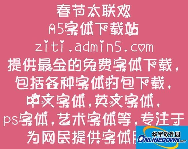 春节大联欢 PC版