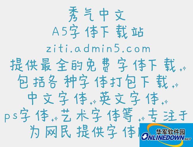 秀气中文 PC版
