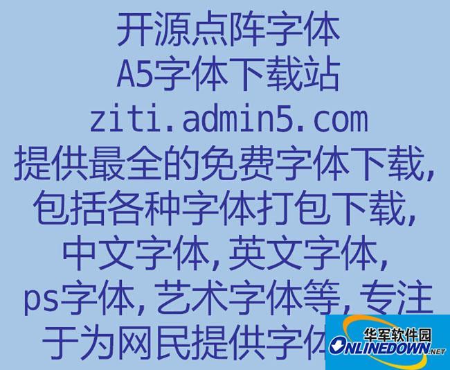 开源点阵Zpix-超越宋体Zfull PC版