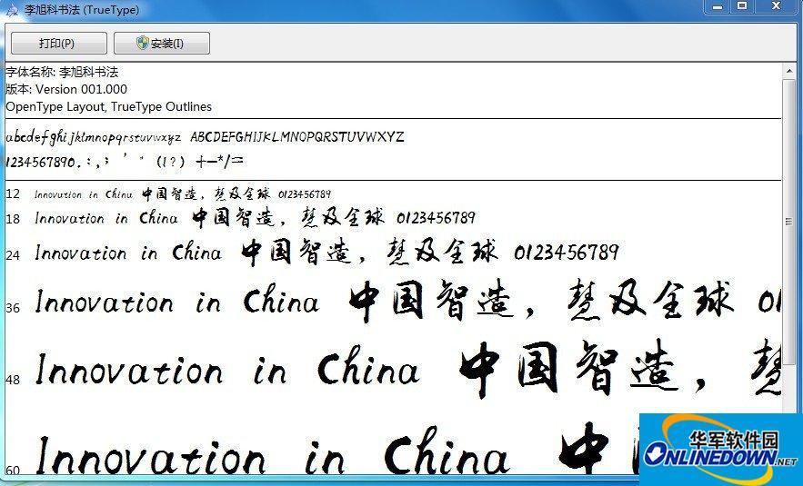 李旭科书法 PC版