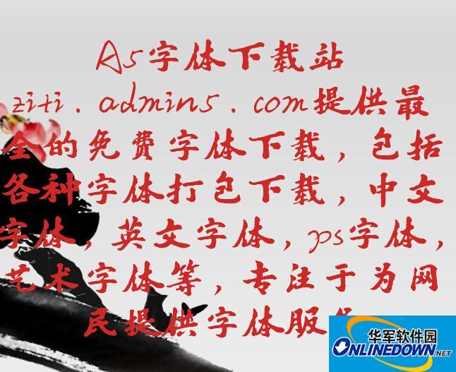 刘梦吟书法行楷 PC版