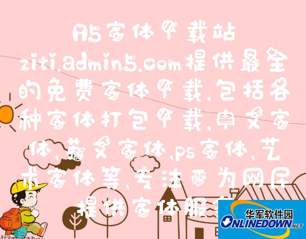 可爱甜糯米 PC版