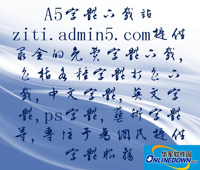 字酷堂明行体 PC版