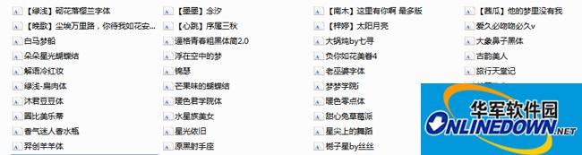 非主流中文字体...