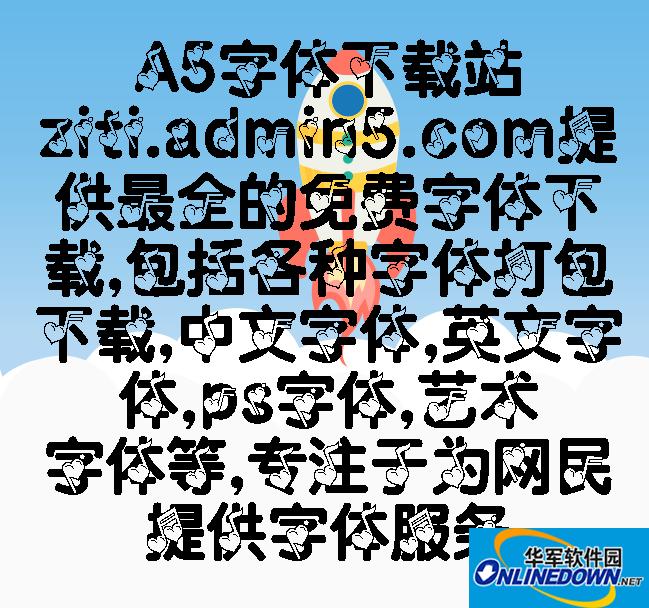 文鼎甜心体 PC版