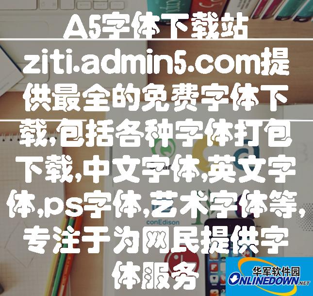 青鸟华光简琥珀 PC版