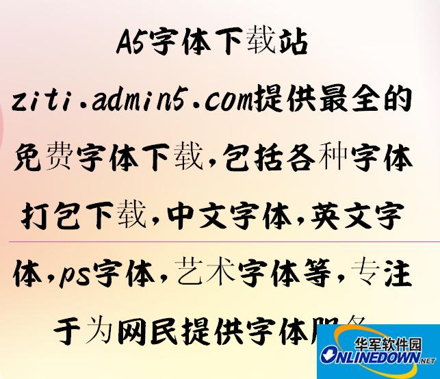 由纪叶太楷书 PC版