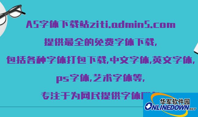锐字工房光字体芒黑 PC版