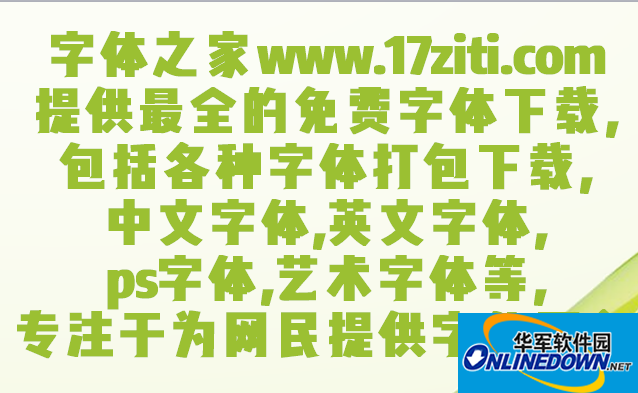 文悦新青年体 PC版