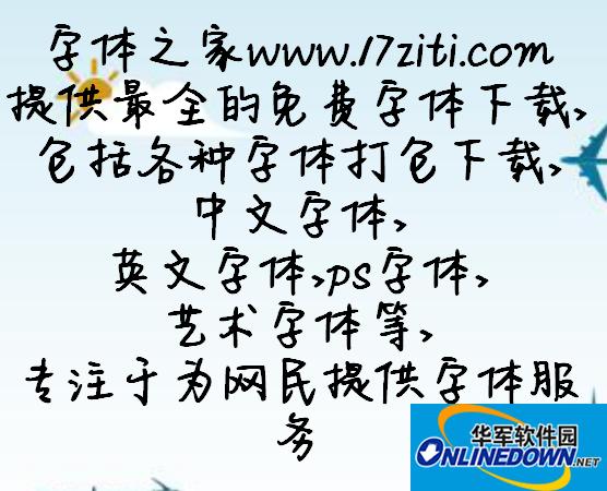 字体管家夕禾 PC版
