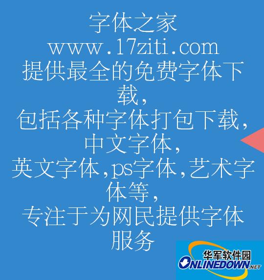 汉仪报宋简 PC版
