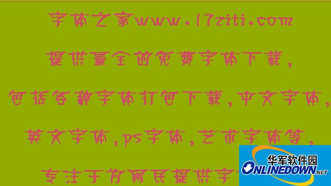 汉仪陈频破体简 PC版