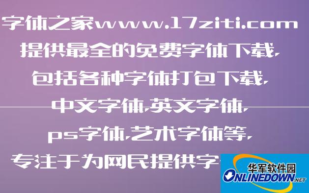 造字工房锦宋 PC版