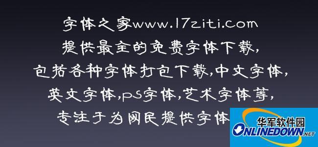 腾祥铚谦隶书简 PC版