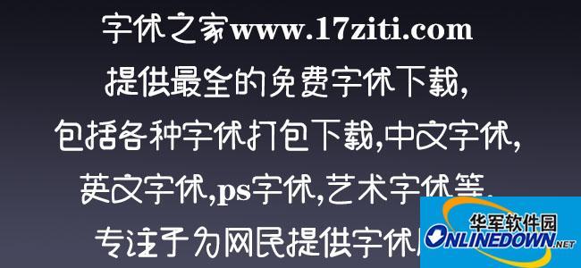 逐浪日系楷体 PC版