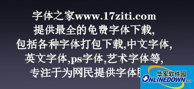 逐浪古宋书法楷体 PC版