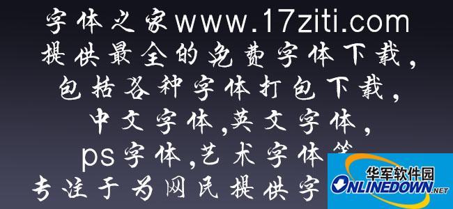 邯郸串城体 PC版