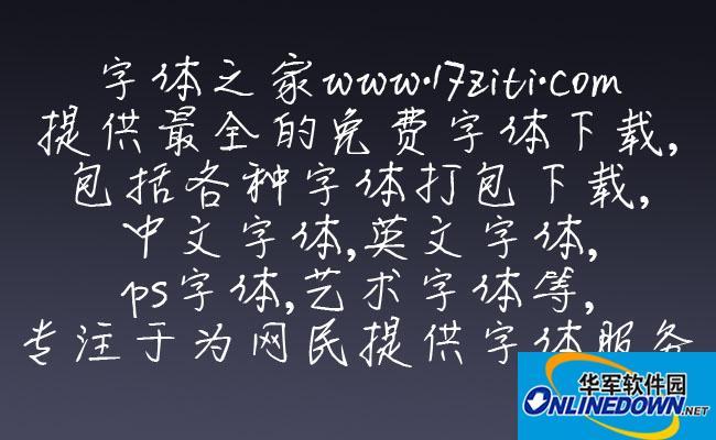 伯乐夏日微风体 PC版
