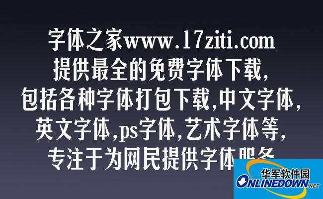字体管家版宋 PC版