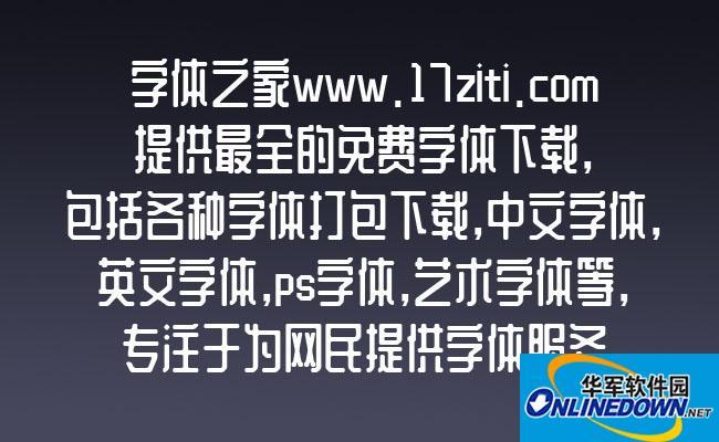 郑庆科黄油体 PC版