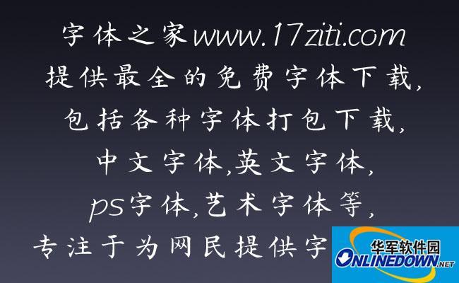 朱涛毛笔正楷体 PC版