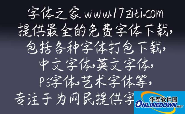 软笔楷体 PC版