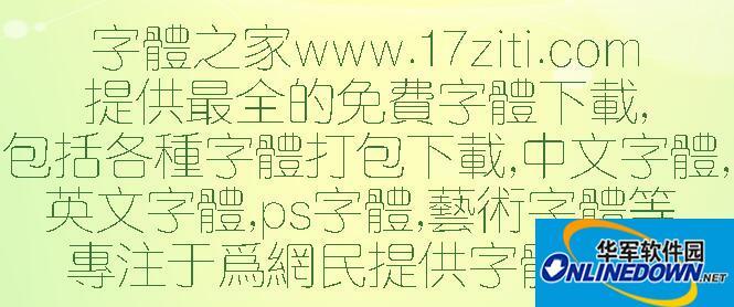 腾祥嘉丽超细圆 PC版
