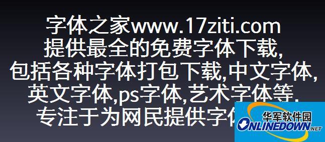 汉仪宋韵朗黑W PC版