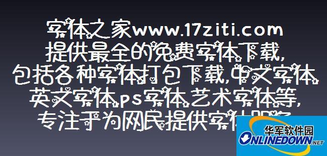 星星爱心萌体 PC版