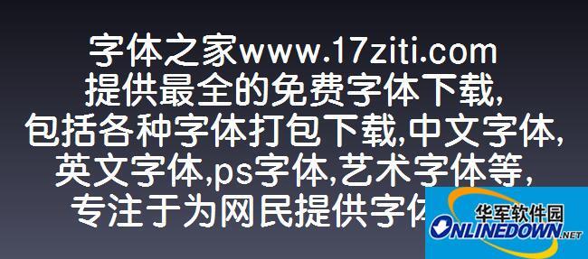 腾祥嘉丽大圆简 PC版