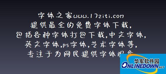 汉仪歪歪体简 PC版