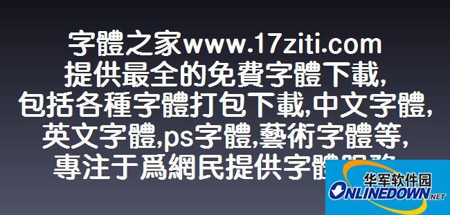 腾祥嘉丽大圆繁 PC版