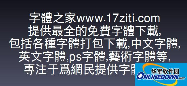 腾祥嘉丽中黑繁 PC版