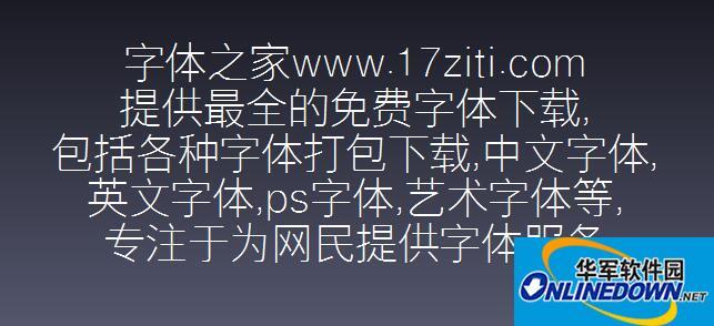 腾祥嘉丽线黑简 PC版