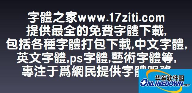 腾祥嘉丽准粗圆 PC版