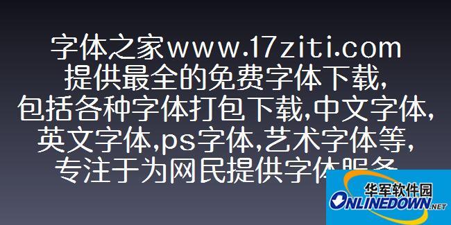 腾祥沁圆简-w2 PC版