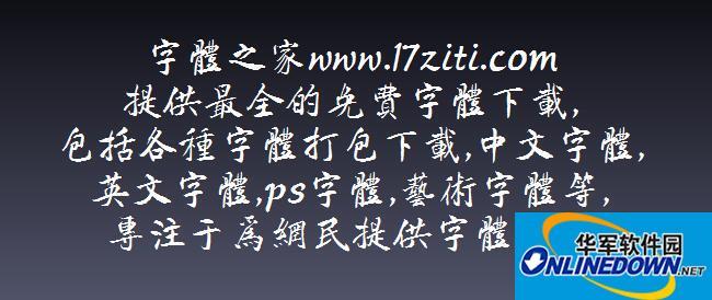 腾祥铁山楷书繁 PC版