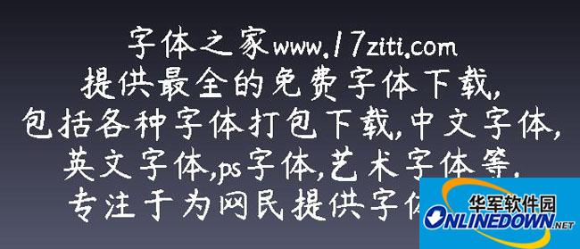 杨任东竹石体 PC版