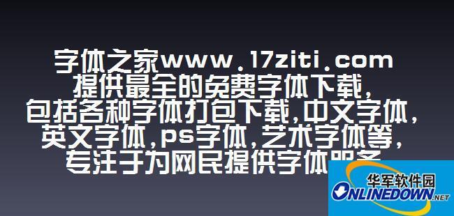 汉仪综艺体简 PC版