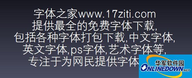 汉仪中简黑简 PC版