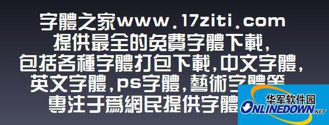 汉仪综艺体繁 PC版