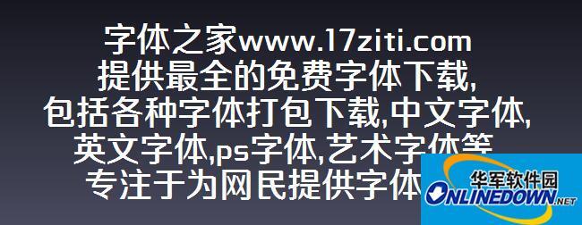 腾祥睿黑简-W3 PC版